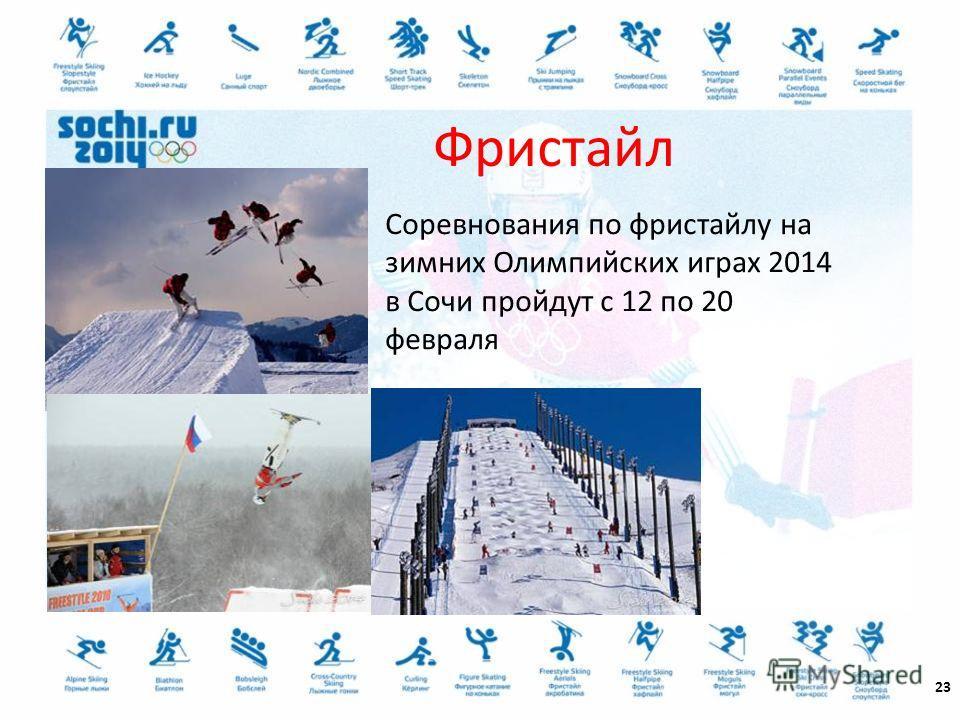 23 Фристайл Соревнования по фристайлу на зимних Олимпийских играх 2014 в Сочи пройдут с 12 по 20 февраля