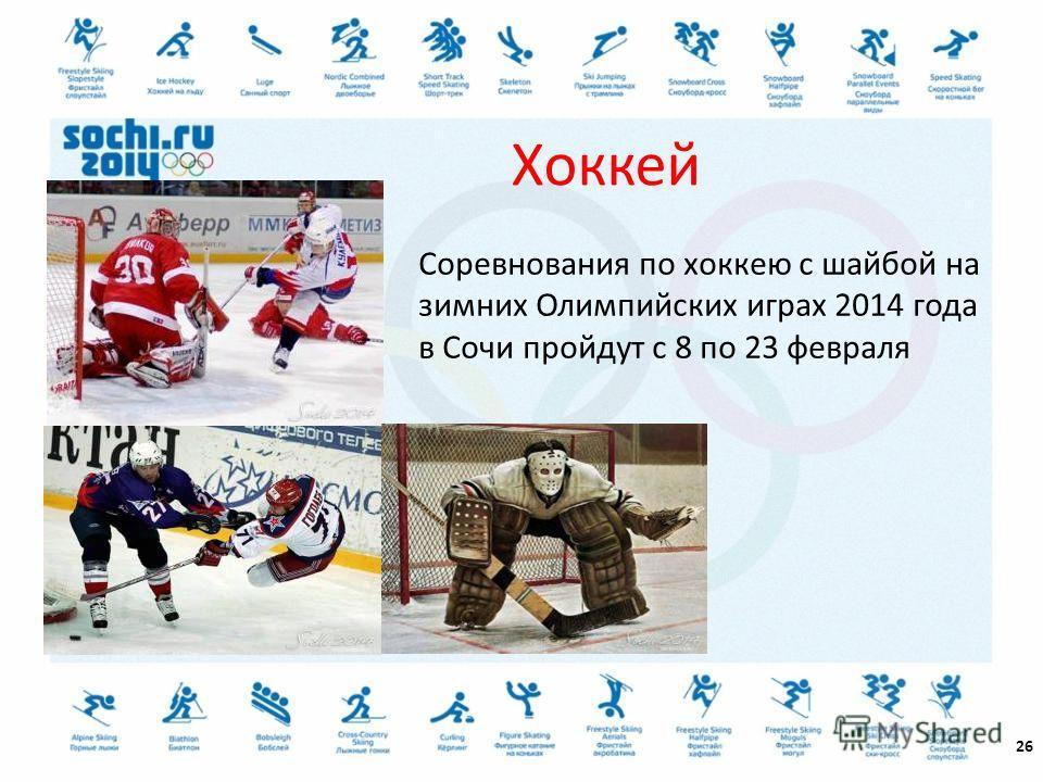 26 Хоккей Соревнования по хоккею с шайбой на зимних Олимпийских играх 2014 года в Сочи пройдут с 8 по 23 февраля