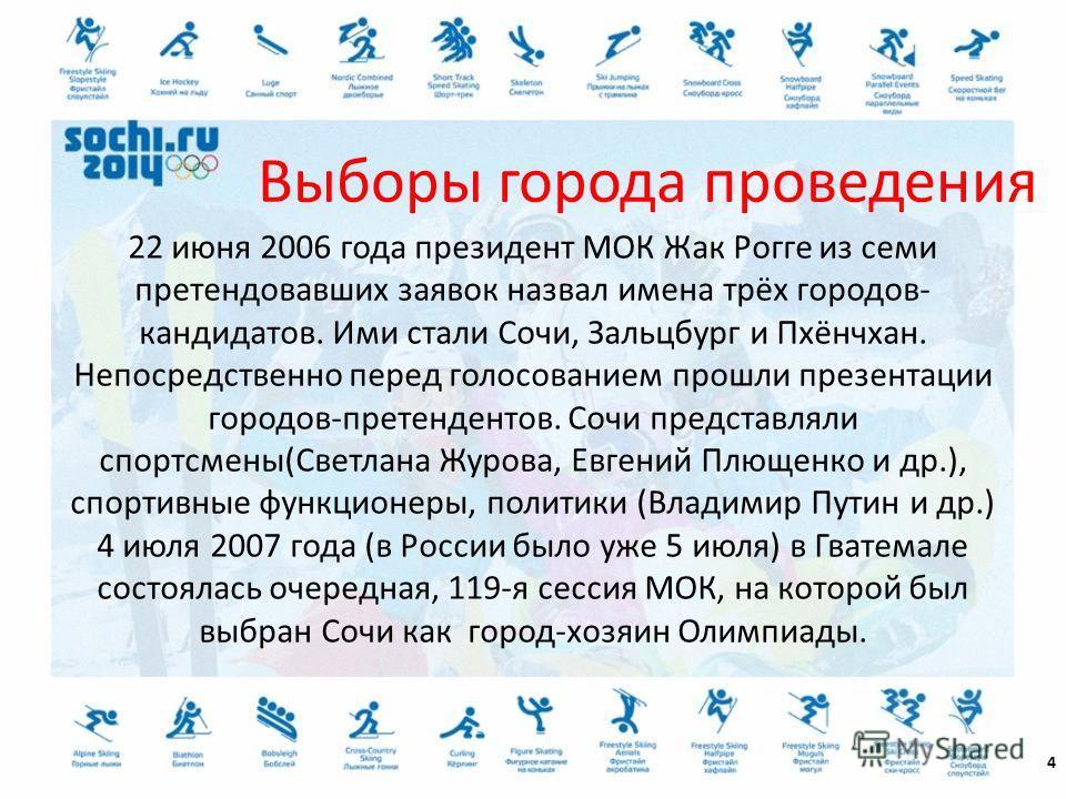 22 июня 2006 года президент МОК Жак Рогге из семи претендовавших заявок назвал имена трёх городов- кандидатов. Ими стали Сочи, Зальцбург и Пхёнчхан. Непосредственно перед голосованием прошли презентации городов-претендентов. Сочи представляли спортсм