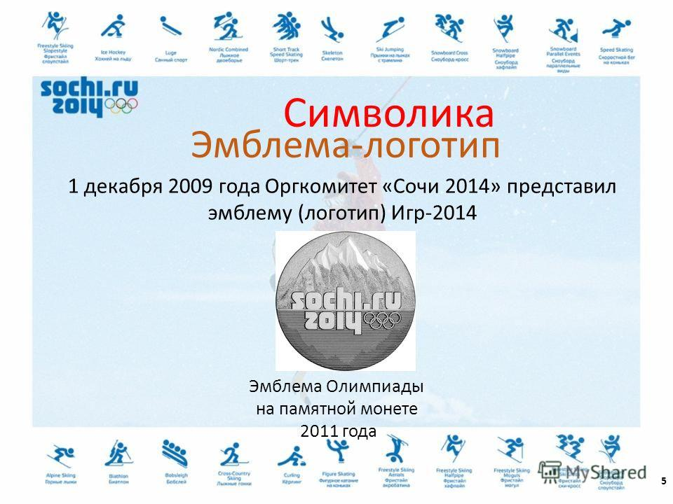 Эмблема-логотип 1 декабря 2009 года Оргкомитет «Сочи 2014» представил эмблему (логотип) Игр-2014 Эмблема Олимпиады на памятной монете 2011 года 5 Символика