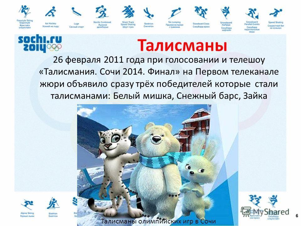 26 февраля 2011 года при голосовании и телешоу «Талисмания. Сочи 2014. Финал» на Первом телеканале жюри объявило сразу трёх победителей которые стали талисманами: Белый мишка, Снежный барс, Зайка 6 Талисманы олимпийских игр в Сочи