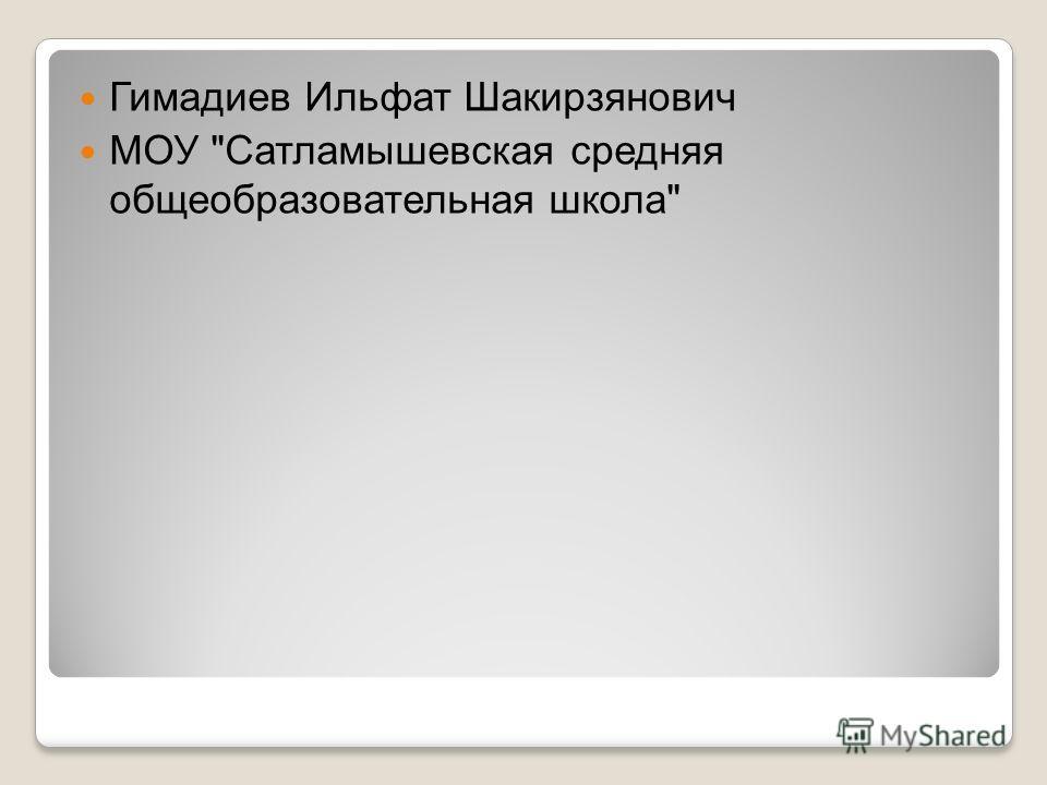 Гимадиев Ильфат Шакирзянович МОУ Сатламышевская средняя общеобразовательная школа