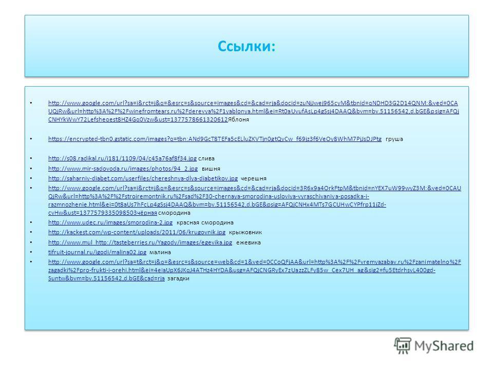 Ссылки: http://www.google.com/url?sa=i&rct=j&q=&esrc=s&source=images&cd=&cad=rja&docid=zuNjJwej965cyM&tbnid=qNDHD3G2D14QNM:&ved=0CA UQjRw&url=http%3A%2F%2Fwinefromtears.ru%2Fderevya%2F1yablonya.html&ei=Rt0aUvufAsLp4gSsj4DAAQ&bvm=bv.51156542,d.bGE&psi