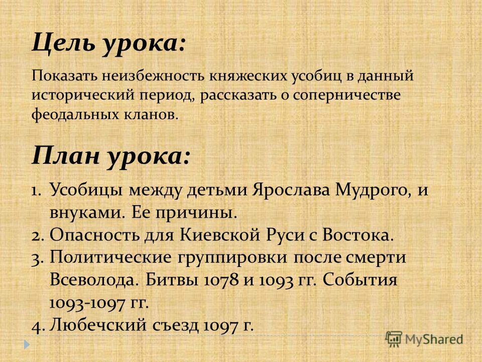 Время новых усобиц.. Чупров Л.А. МОУ СШ 3 с. Камень_Рыболов Ханкайского района Приморского края