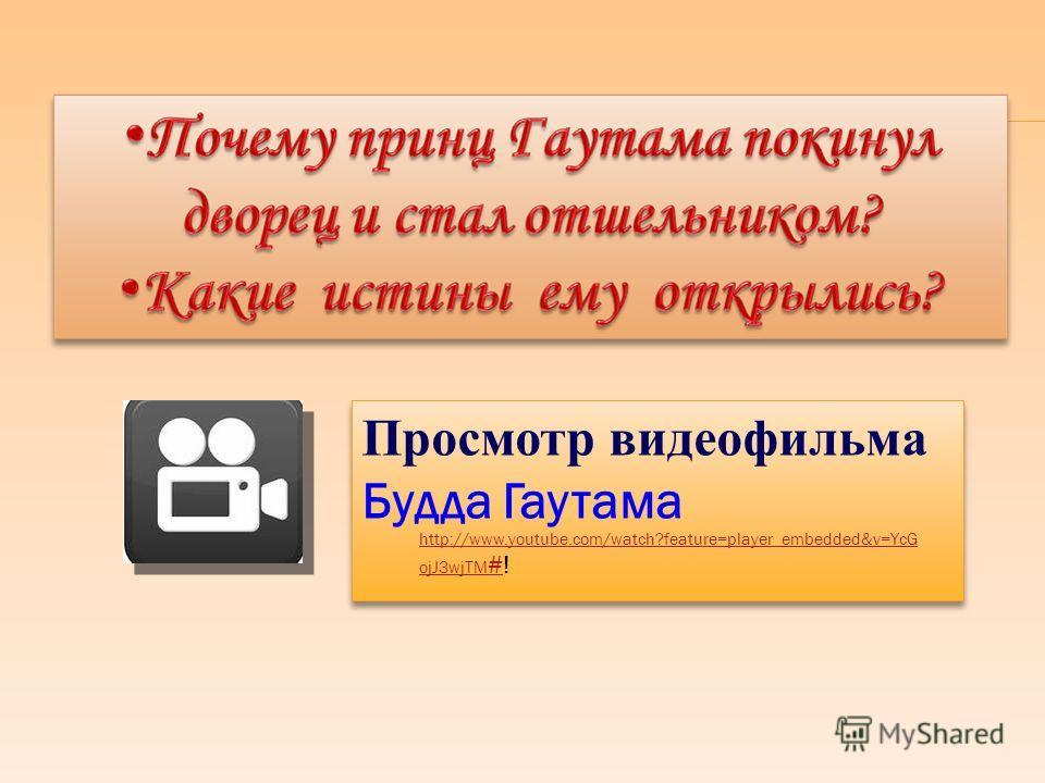 Просмотр видеофильма Будда Гаутама http://www.youtube.com/watch?feature=player_embedded&v=YcG ojJ3wjTM #http://www.youtube.com/watch?feature=player_embedded&v=YcG ojJ3wjTM #!