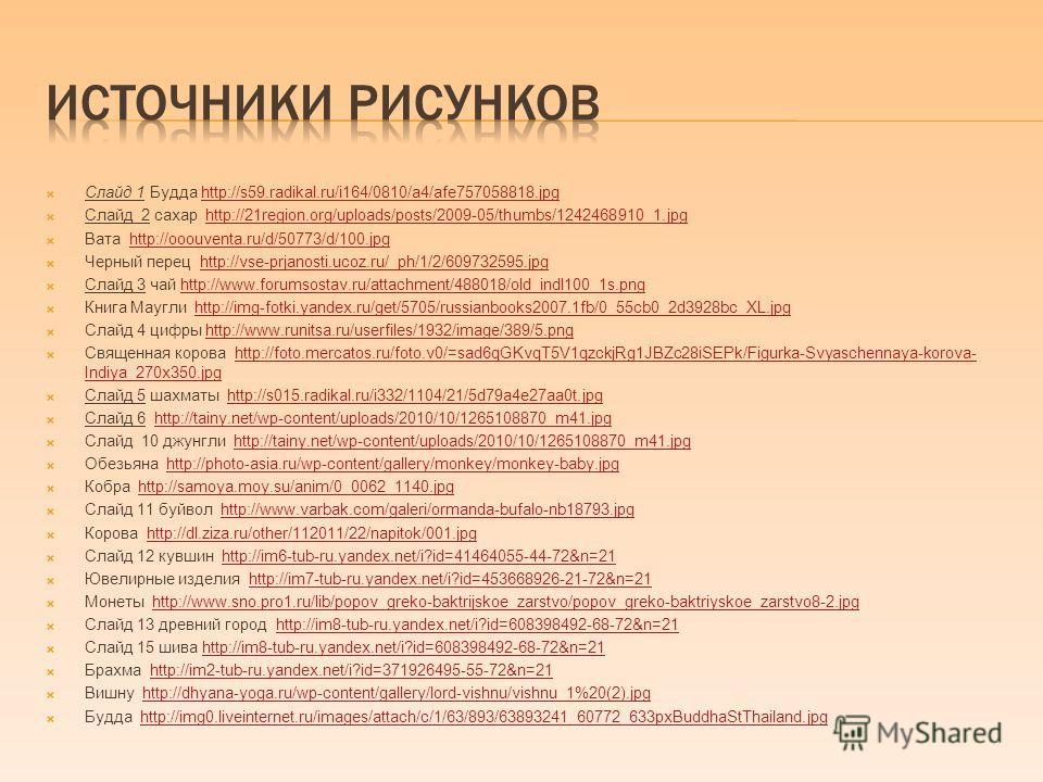 Слайд 1 Будда http://s59.radikal.ru/i164/0810/a4/afe757058818.jpghttp://s59.radikal.ru/i164/0810/a4/afe757058818. jpg Слайд 2 сахар http://21region.org/uploads/posts/2009-05/thumbs/1242468910_1.jpghttp://21region.org/uploads/posts/2009-05/thumbs/1242