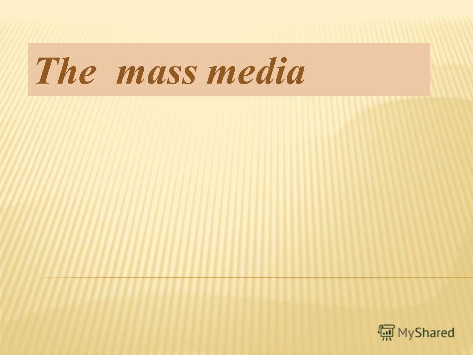Презентация по английскому языку учителя татарской гимназии 15 Бикмухаметовой А.Р. The media