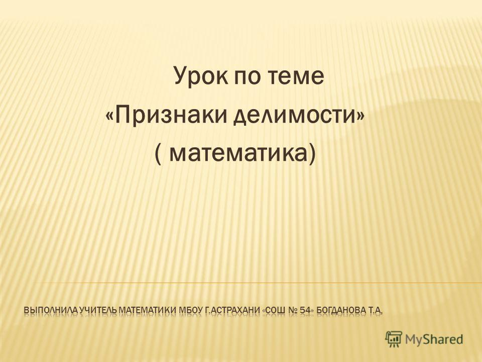 Урок по теме «Признаки делимости» ( математика)