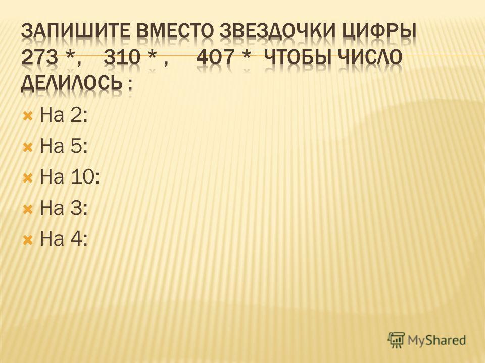 На 2: На 5: На 10: На 3: На 4:
