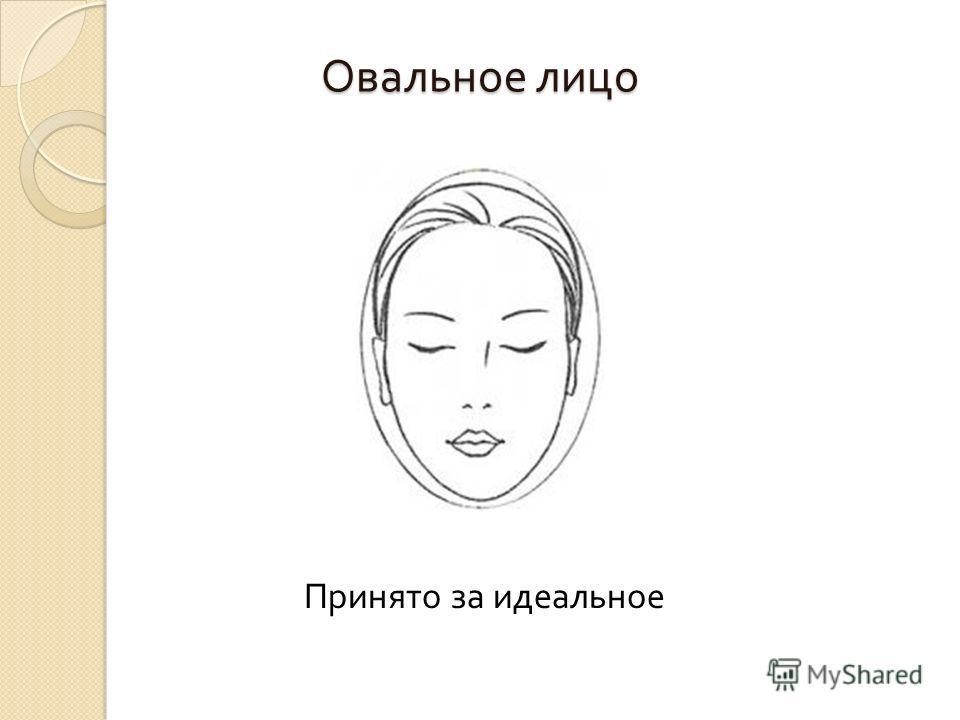 Овальное лицо Принято за идеальное