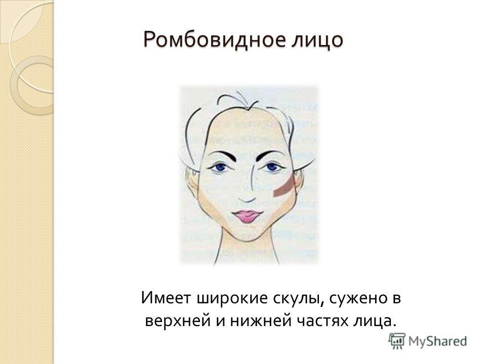 Ромбовидное лицо Имеет широкие скулы, сужено в верхней и нижней частях лица.