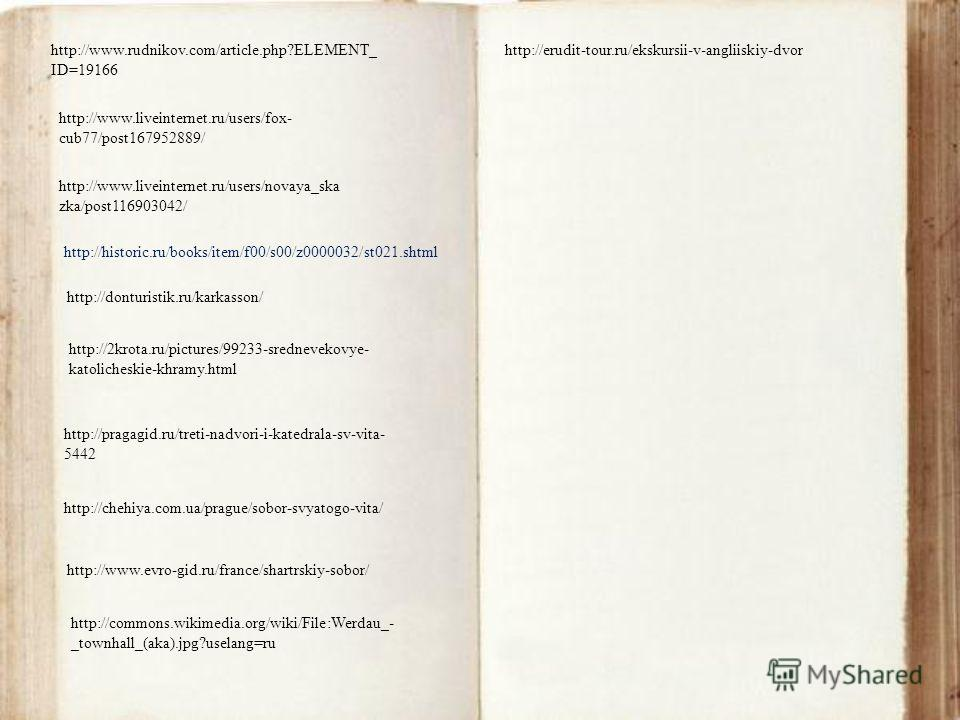 § 16 стр. 164-167, § 17. Подготовить рассказ о путешествии в средневековый город.