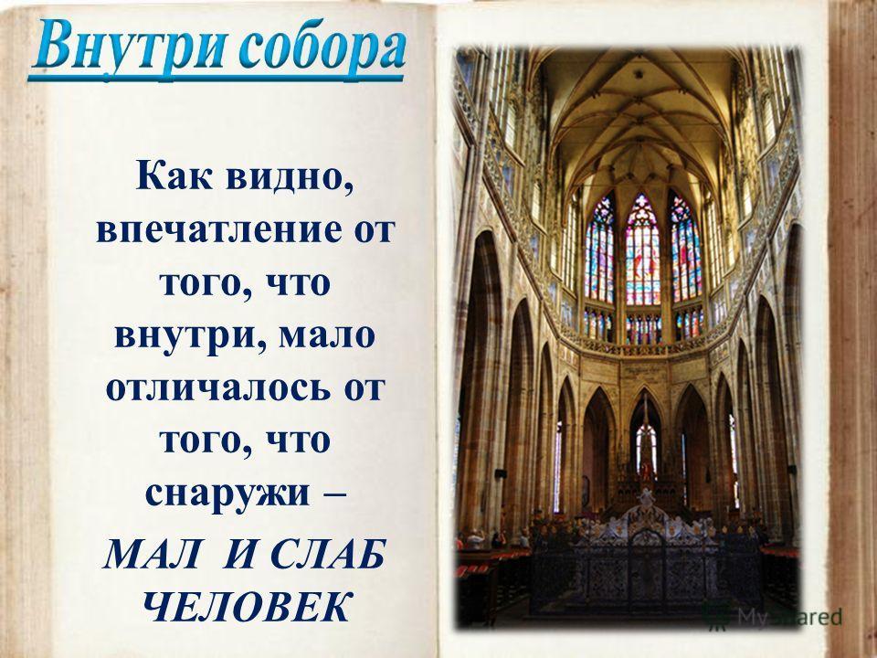\ Величие и мощь. \ Близость к Богу. \ Центр средневековой культуры. \ Центр жизни.