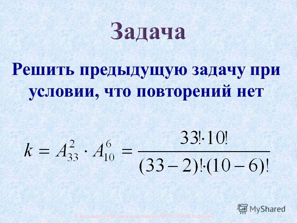 © Богомолова ОМ, учитель математики МОУ СОШ 6 г. Шарьи 14 Решить предыдущую задачу при условии, что повторений нет