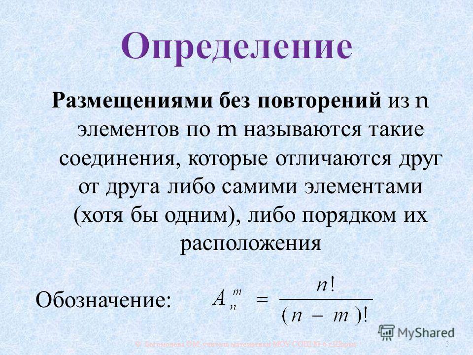 3 Размещениями без повторений из n элементов по m называются такие соединения, которые отличаются друг от друга либо самими элементами ( хотя бы одним ), либо порядком их расположения Обозначение :
