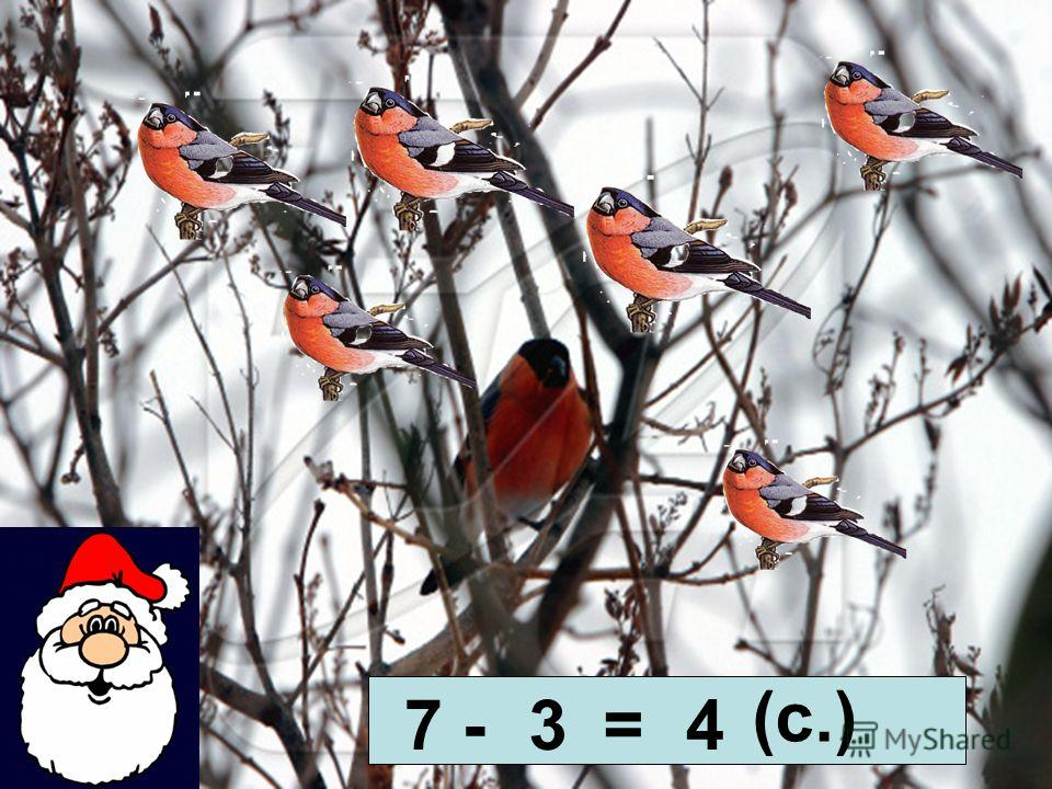 73-=4 (с.)