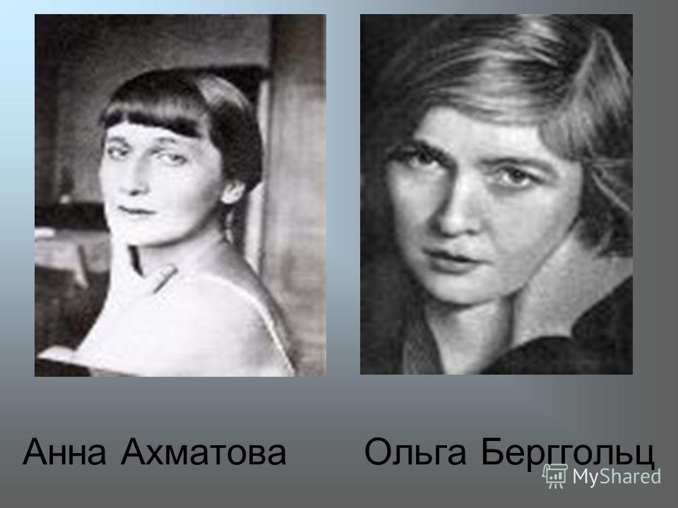 Анна Ахматова Ольга Берггольц