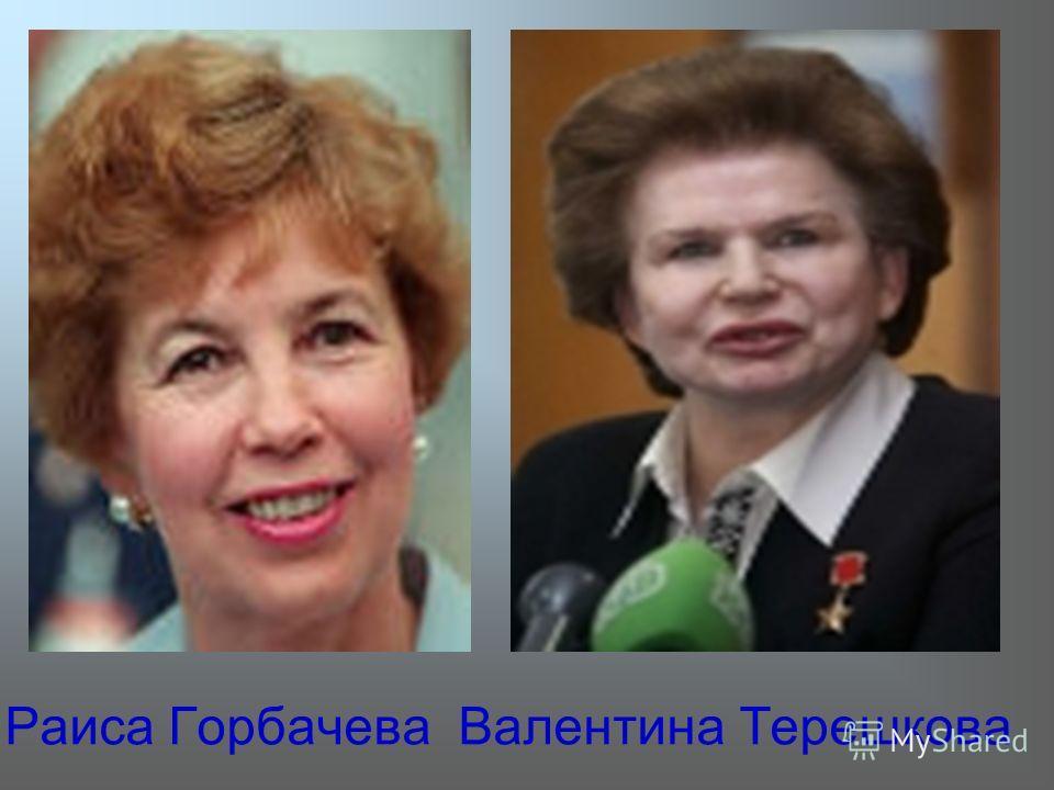 Раиса Горбачева Валентина Терешкова