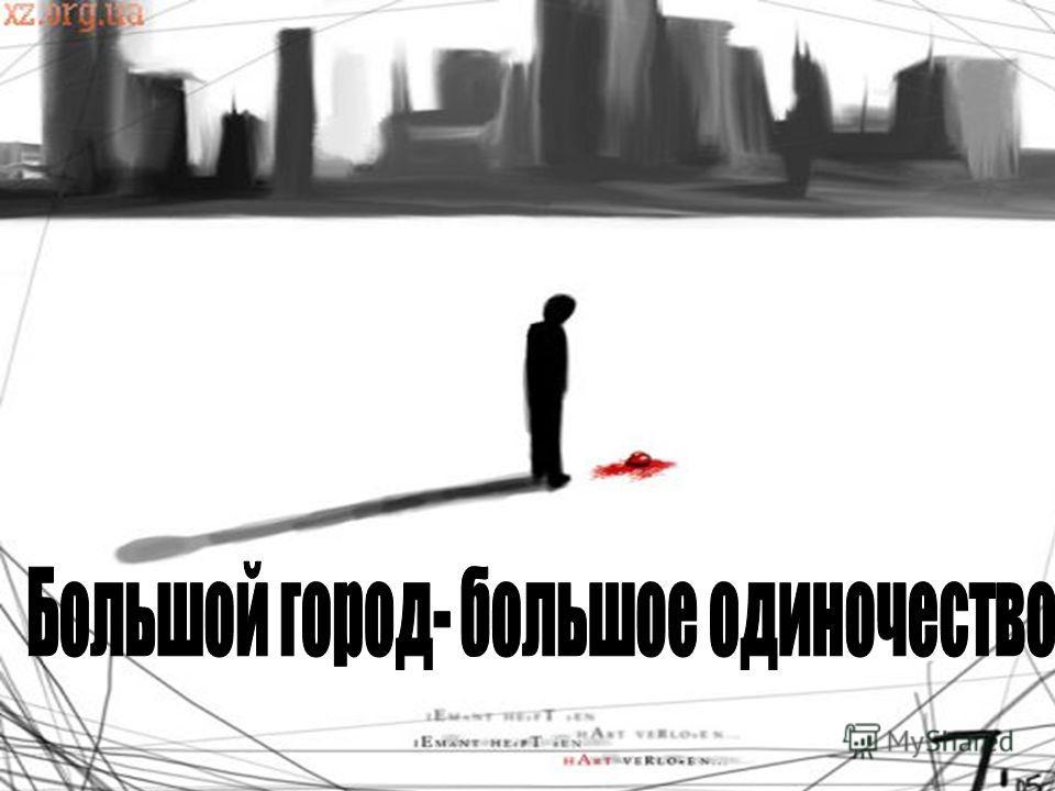 Большой город- большое одиночество