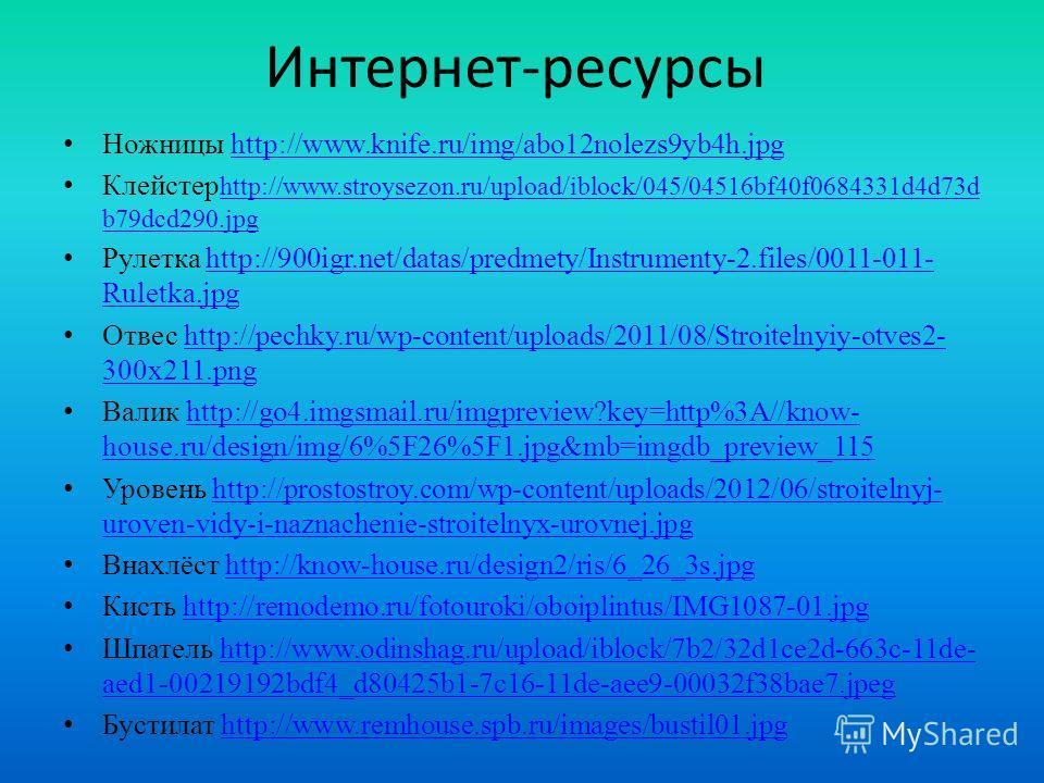 Интернет-ресурсы Ножницы http://www.knife.ru/img/abo12nolezs9yb4h.jpghttp://www.knife.ru/img/abo12nolezs9yb4h.jpg Клейстер http://www.stroysezon.ru/upload/iblock/045/04516bf40f0684331d4d73d b79dcd290. jpg http://www.stroysezon.ru/upload/iblock/045/04