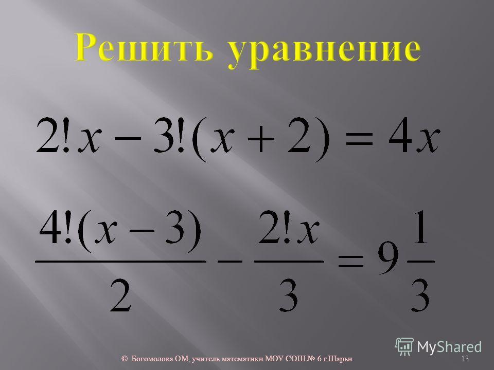 © Богомолова ОМ, учитель математики МОУ СОШ 6 г. Шарьи 13