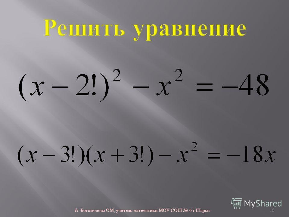 © Богомолова ОМ, учитель математики МОУ СОШ 6 г. Шарьи 15