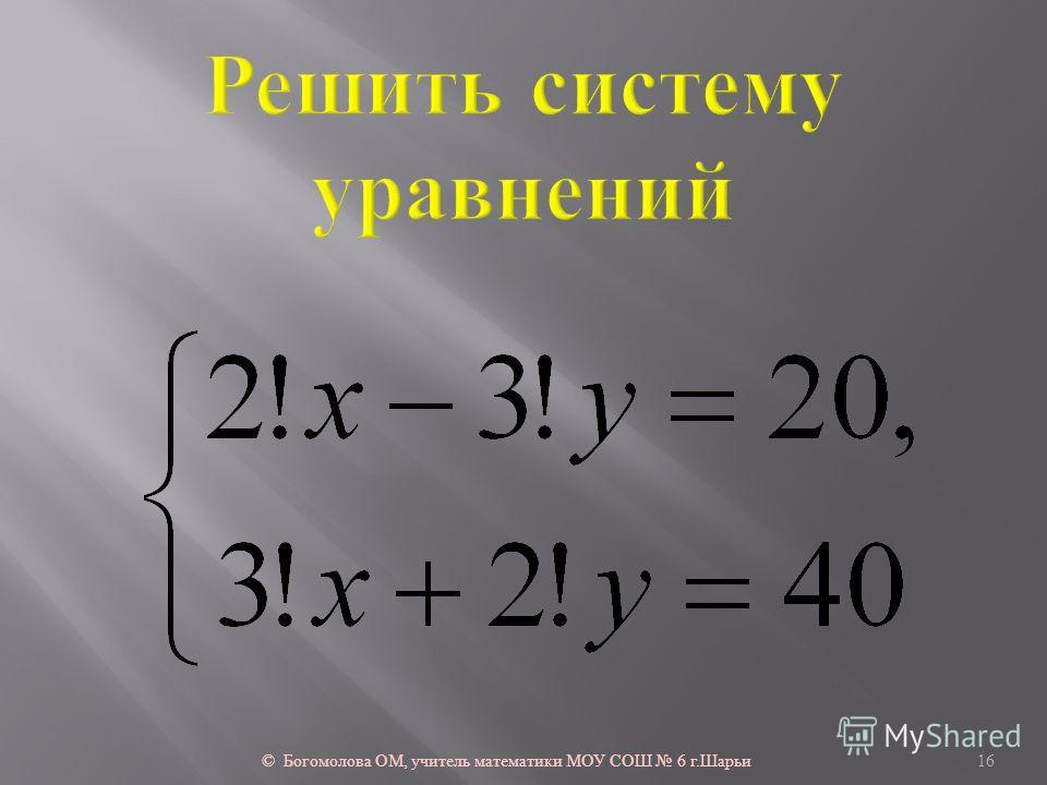 © Богомолова ОМ, учитель математики МОУ СОШ 6 г. Шарьи 16