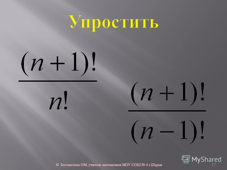 © Богомолова ОМ, учитель математики МОУ СОШ 6 г. Шарьи 17