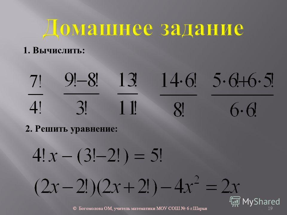 © Богомолова ОМ, учитель математики МОУ СОШ 6 г. Шарьи 19 1. Вычислить : 2. Решить уравнение :