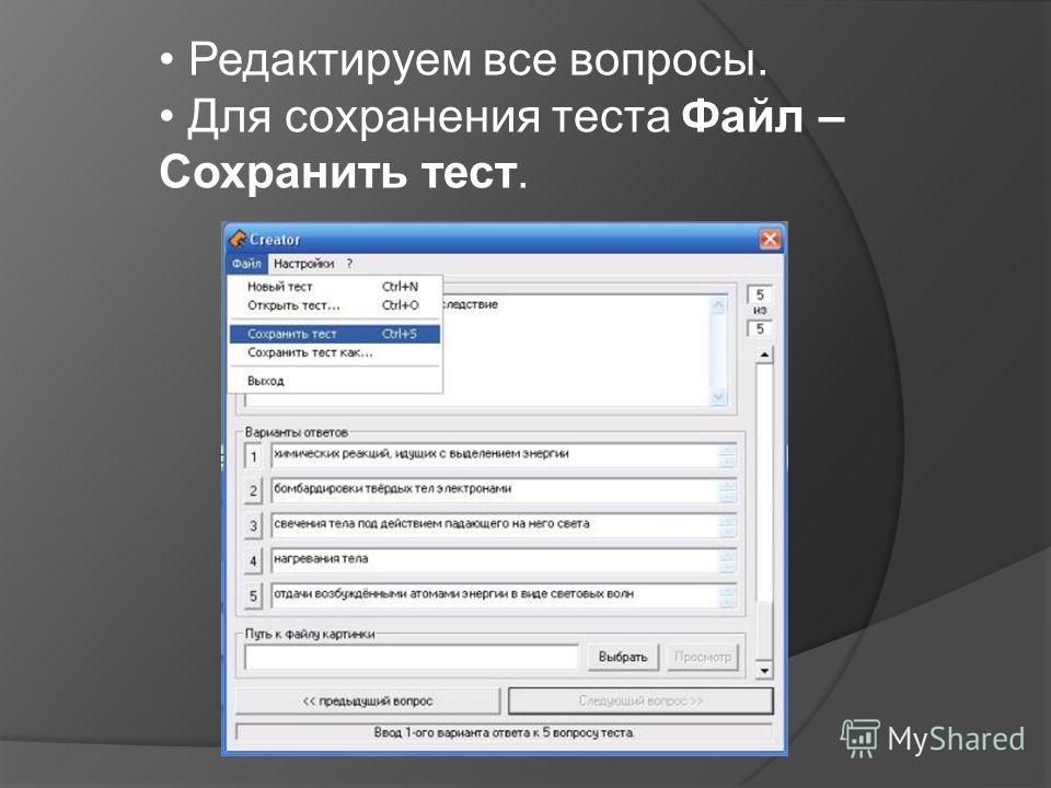 Редактируем все вопросы. Для сохранения теста Файл – Сохранить тест.