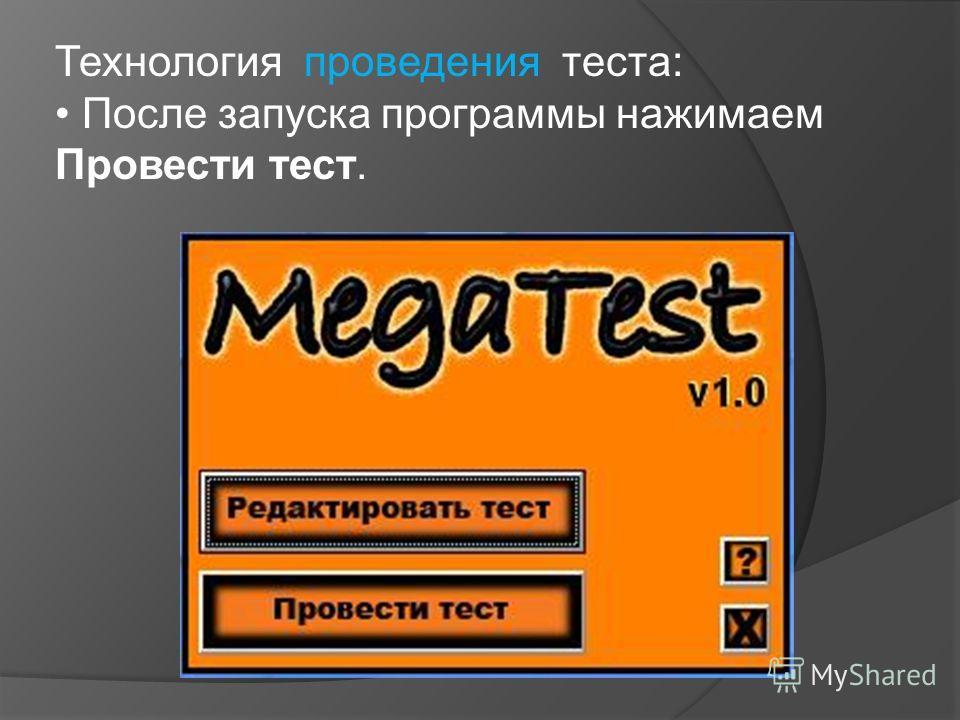 Технология проведения теста: После запуска программы нажимаем Провести тест.