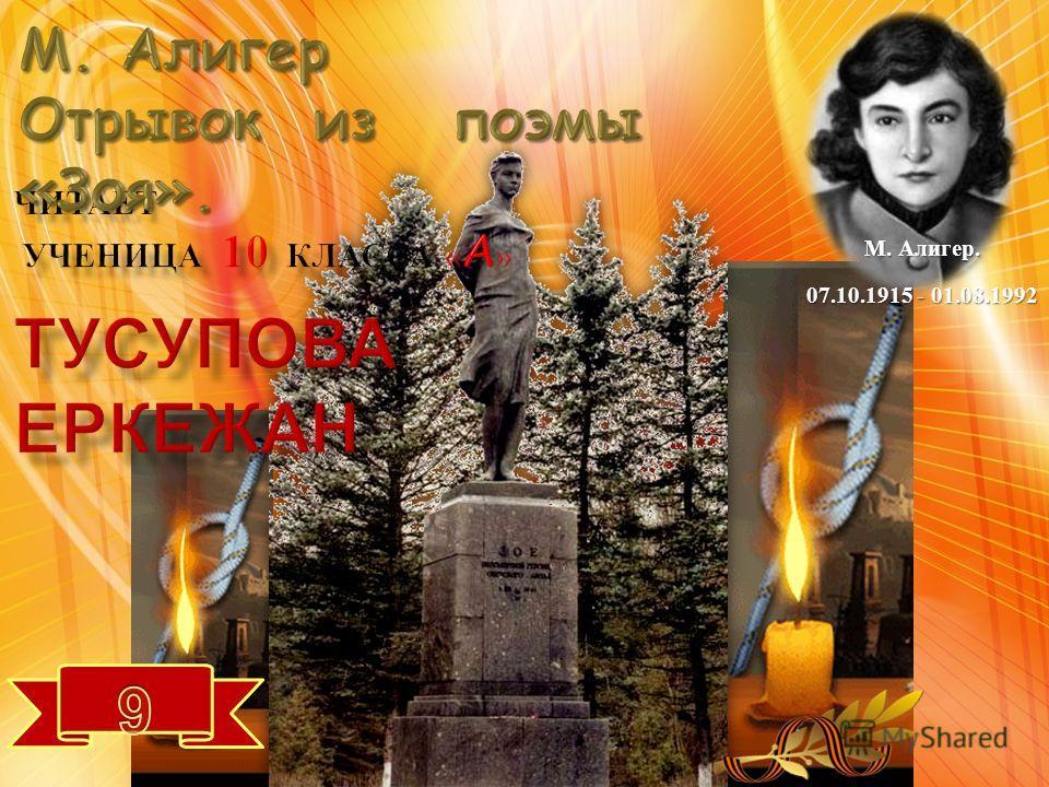 М. Алигер. 07.10.1915 - 01.08.1992