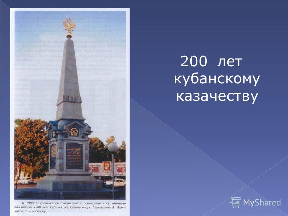 200 лет кубанскому казачеству