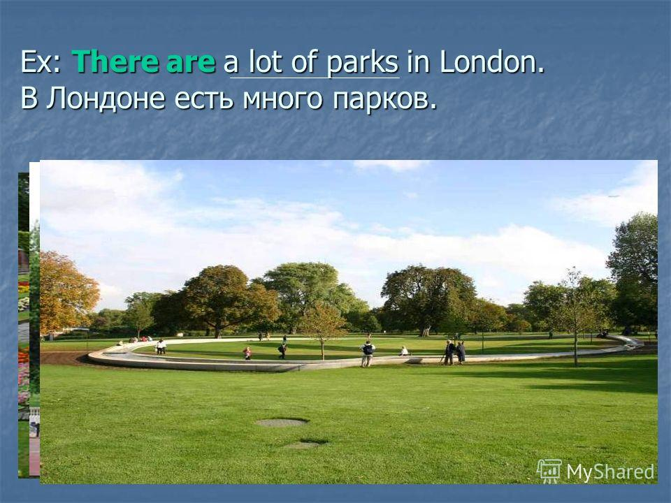 Ex: There are a lot of parks in London. В Лондоне есть много парков.