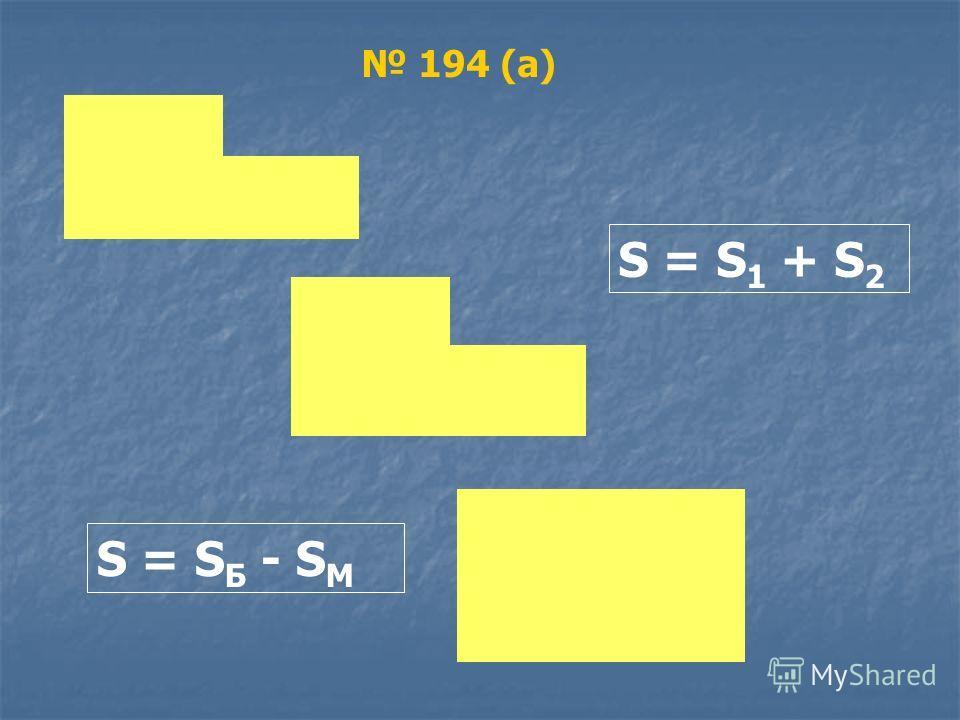 194 (а) S = S 1 + S 2 S = S Б - S М