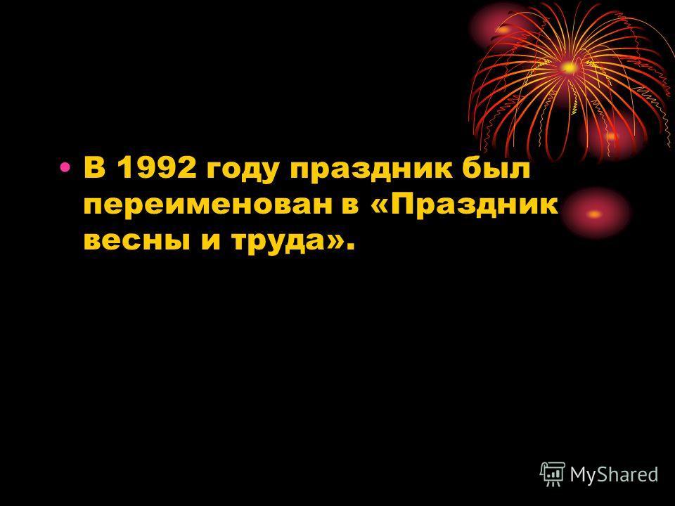 В 1992 году праздник был переименован в «Праздник весны и труда».