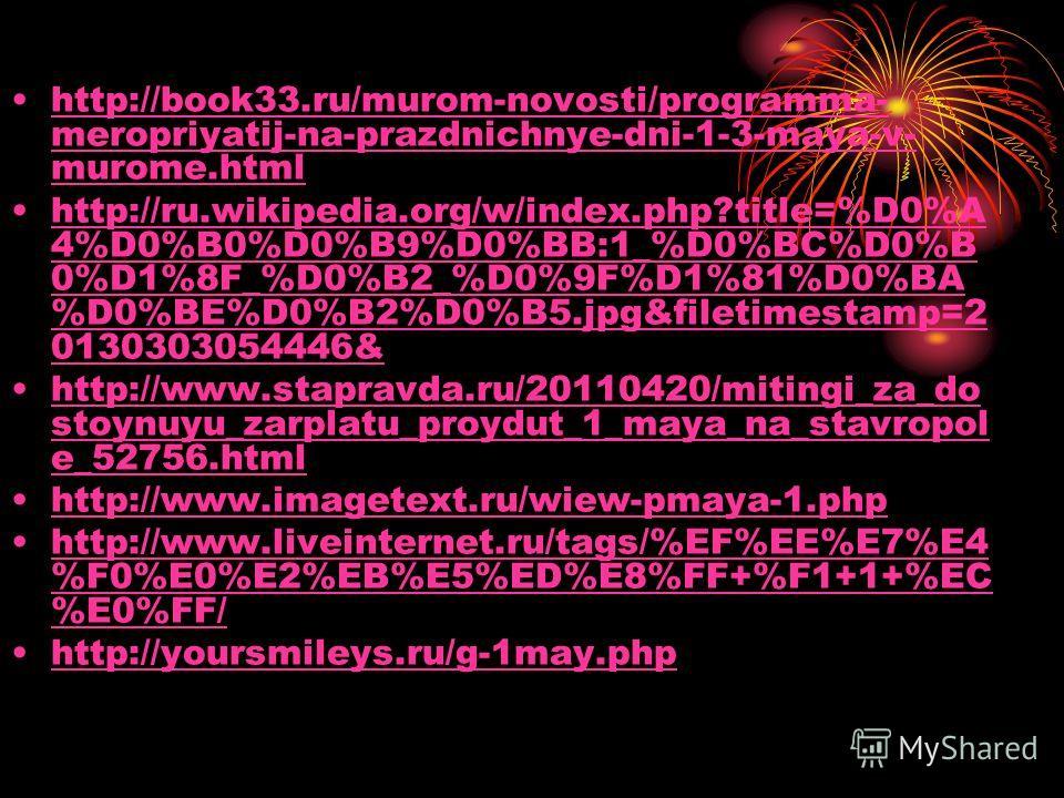 http://book33.ru/murom-novosti/programma- meropriyatij-na-prazdnichnye-dni-1-3-maya-v- murome.htmlhttp://book33.ru/murom-novosti/programma- meropriyatij-na-prazdnichnye-dni-1-3-maya-v- murome.html http://ru.wikipedia.org/w/index.php?title=%D0%A 4%D0%