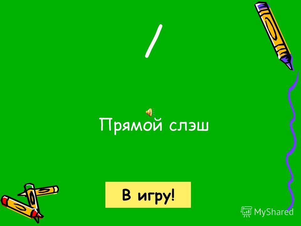 В игру! ~ Тильда