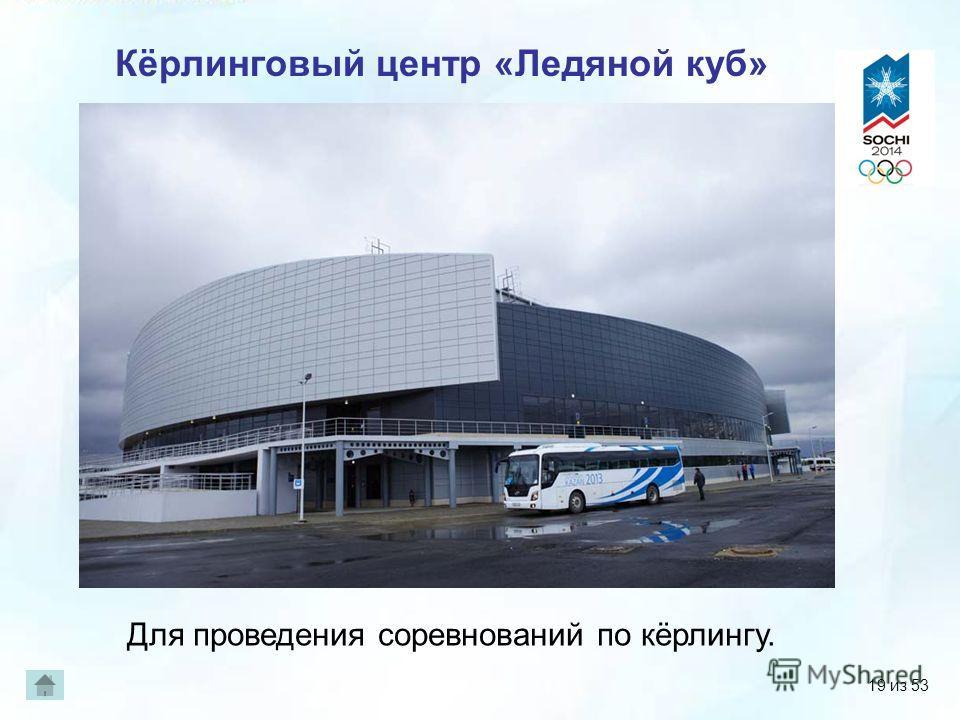Кёрлинговый центр «Ледяной куб» Для проведения соревнований по кёрлингу. 19 из 53