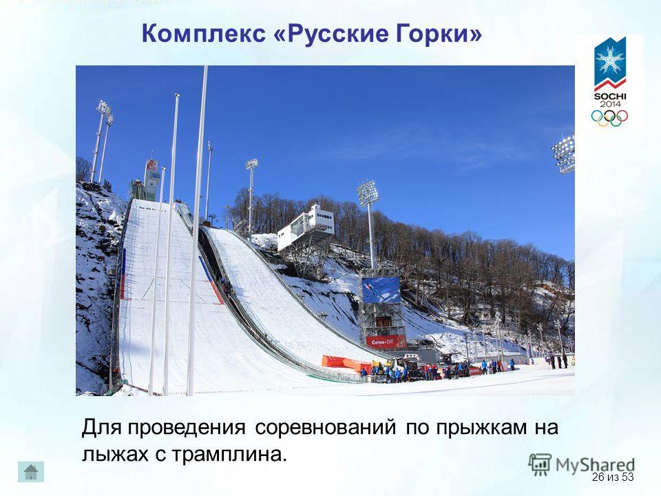 24 Комплекс «Русские Горки» Для проведения соревнований по прыжкам на лыжах с трамплина. 26 из 53