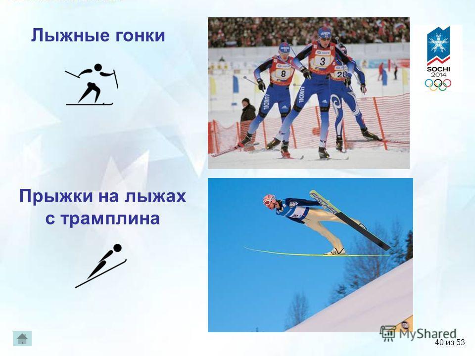 Лыжные гонки Прыжки на лыжах с трамплина 40 из 53