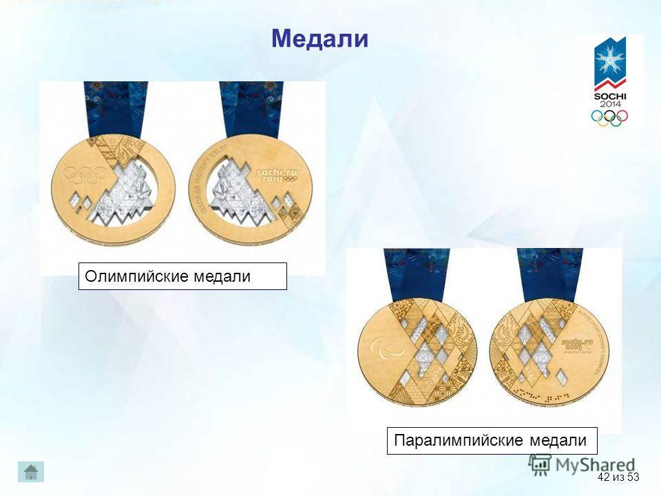 Медали Олимпийские медали Паралимпийские медали 42 из 53