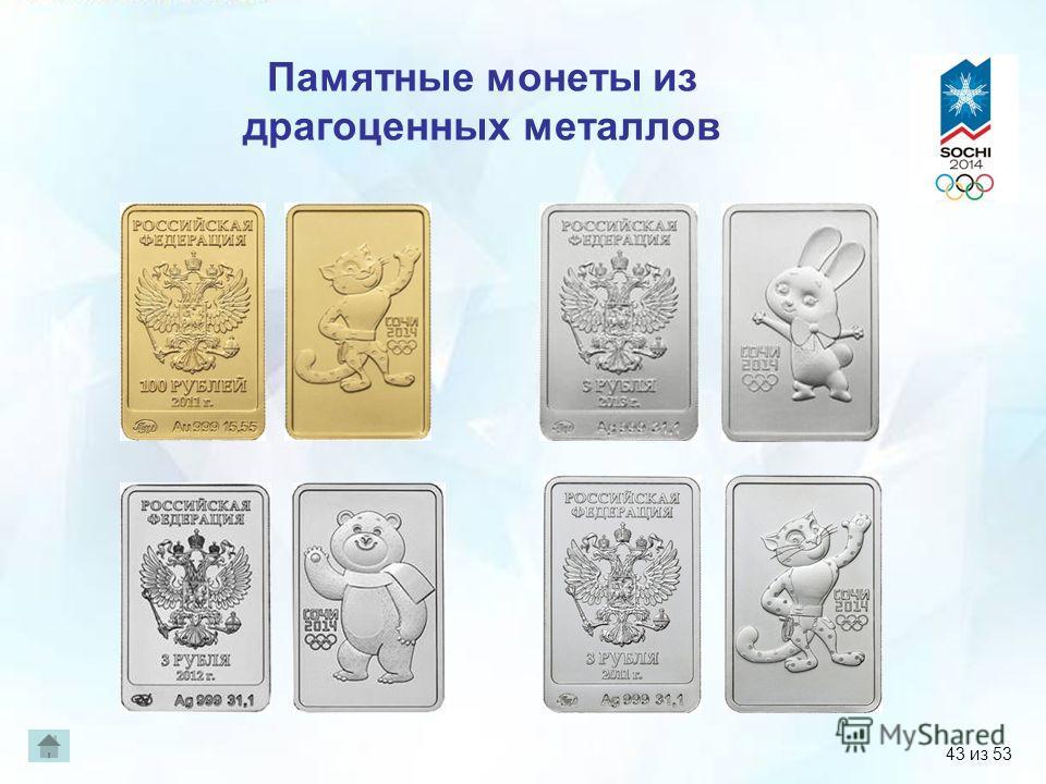 Памятные монеты из драгоценных металлов 43 из 53