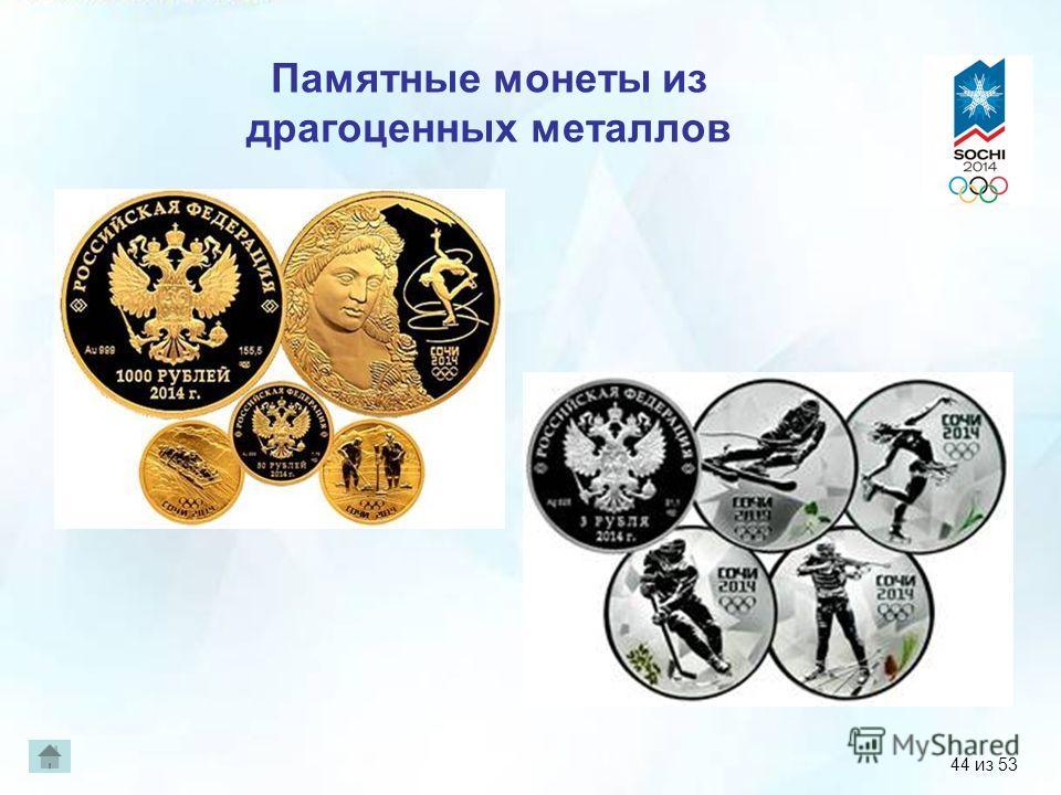 44 Памятные монеты из драгоценных металлов 44 из 53