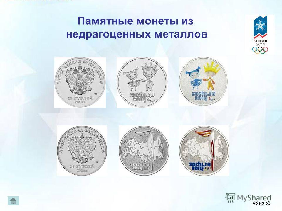 Памятные монеты из недрагоценных металлов 46 из 53