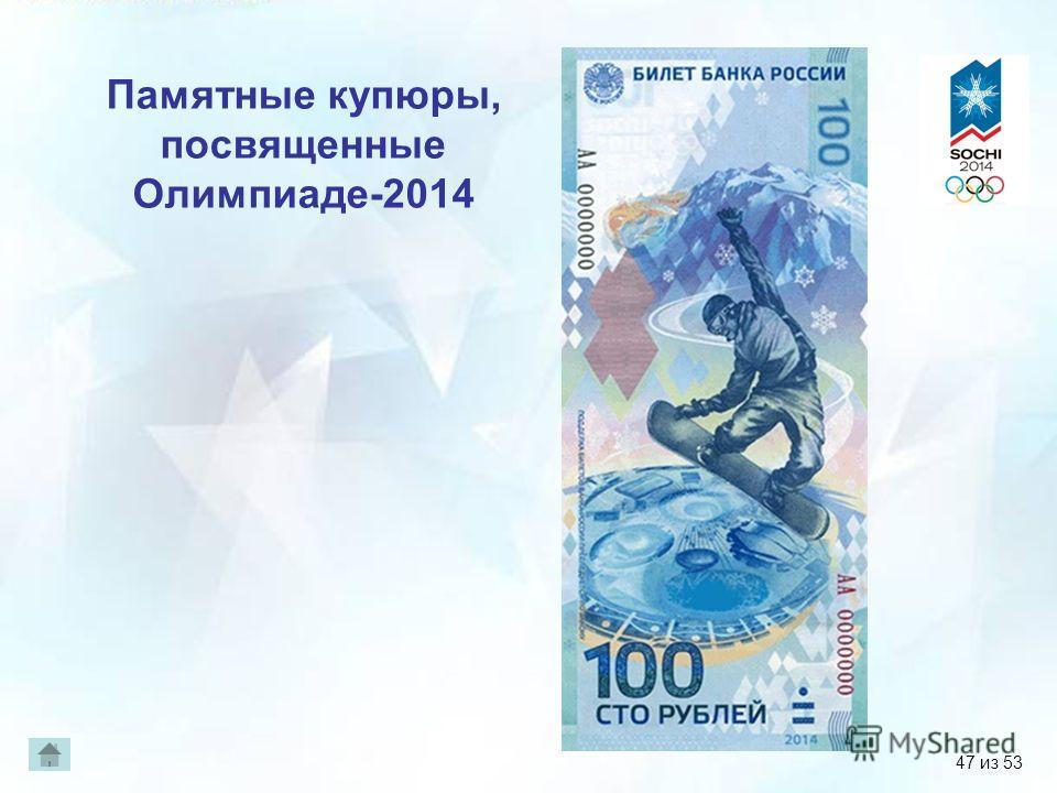 Памятные купюры, посвященные Олимпиаде-2014 47 из 53