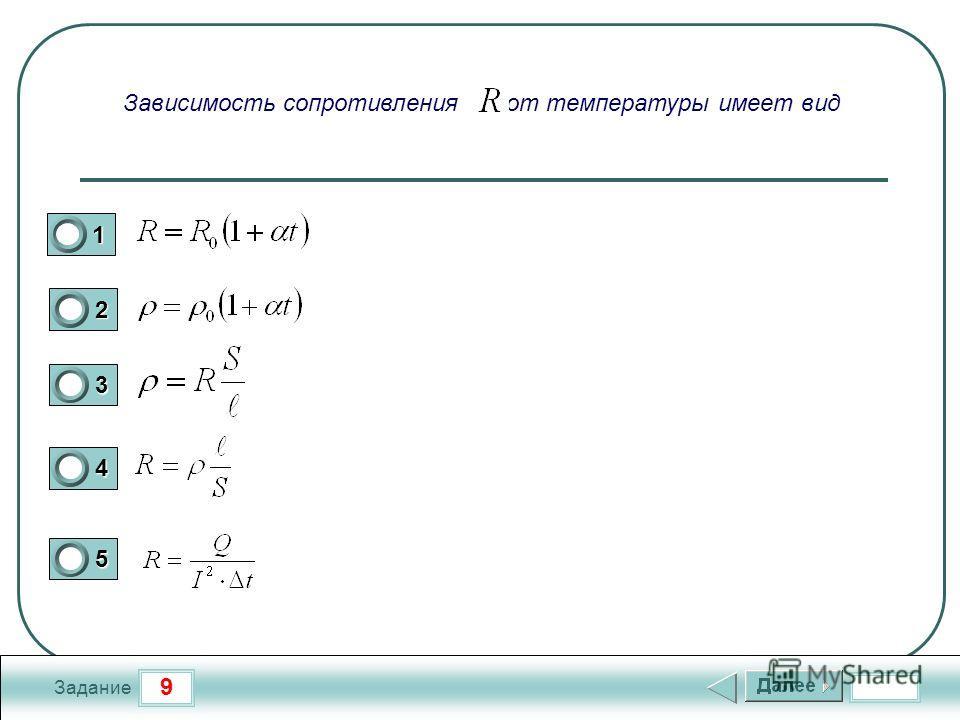 9 Задание Зависимость сопротивления от температуры имеет вид 1 2 3 4 5