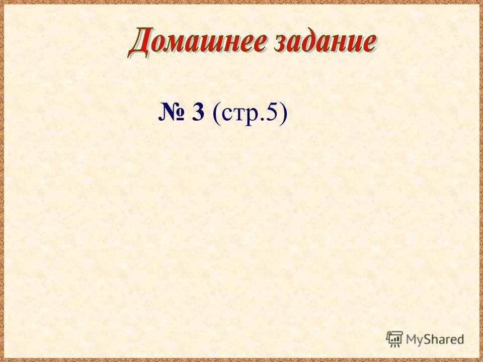 3 (стр.5)