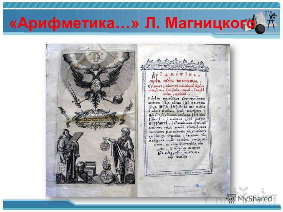 «Арифметика…» Л. Магницкого