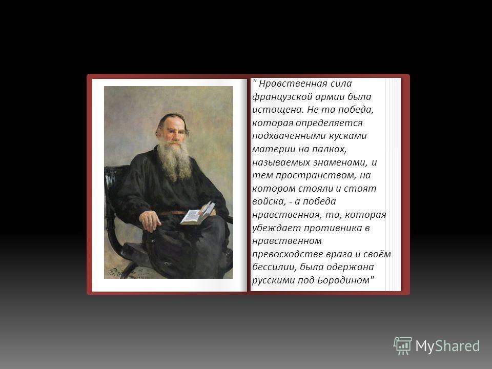 Репин И. Портрет Л. Н. Толстого Репин И. Портрет Л. Н. Толстого